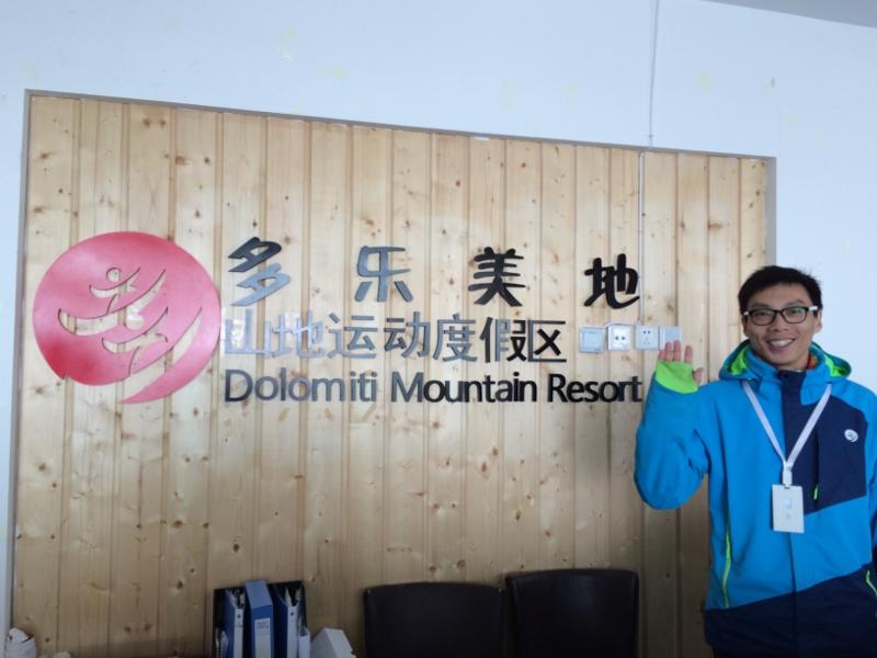 Welcome to Duolomidi Resort, Chongli